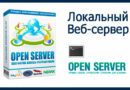 Настройка планировщика задач cron OpenServer