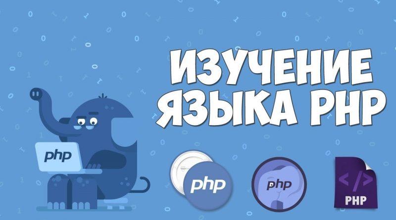 Урок №4 — Комментарии в PHP